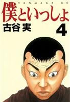 僕といっしょ(4)