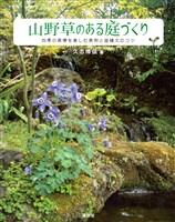 『山野草のある庭づくり 四季の風情を楽しむ実例と庭植えのコツ』の電子書籍