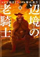 【期間限定 試し読み増量版】辺境の老騎士 バルド・ローエン(1)