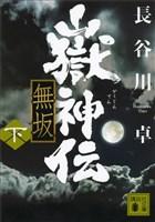 嶽神伝 無坂(下)