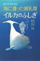 海に還った哺乳類 イルカのふしぎ イルカは地上の夢を見るか
