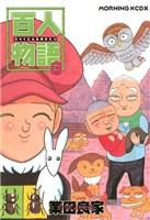 百人物語(3)