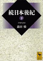 続日本後紀(下) 全現代語訳