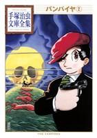 バンパイヤ 手塚治虫文庫全集(2)