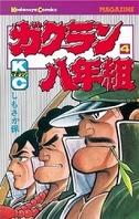ガクラン八年組(4)