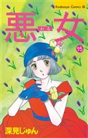 悪女(わる)(15)