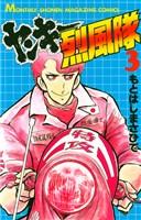 ヤンキー烈風隊(3)