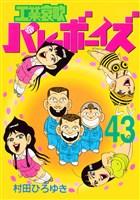 工業哀歌バレーボーイズ(43)