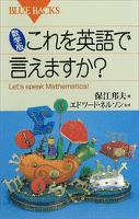 『数学版 これを英語で言えますか? Let's speak Mathematics!』の電子書籍