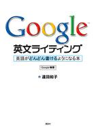 『Google英文ライティング 英語がどんどん書けるようになる本』の電子書籍