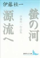 螢の河 源流へ 伊藤桂一作品集