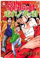 格闘探偵団(5)