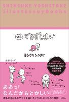 結局できずじまい SHINSUKE YOSHITAKE IllustEssayBooks