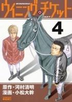 ウイニング・チケット(4)