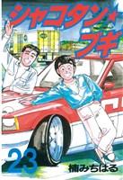 シャコタン★ブギ(23)
