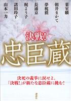 『決戦!忠臣蔵』の電子書籍