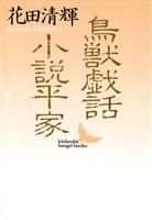 鳥獣戯話 小説平家