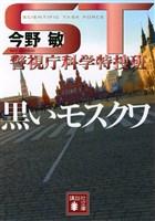 『ST 警視庁科学特捜班 黒いモスクワ』の電子書籍