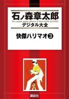 快傑ハリマオ(3)