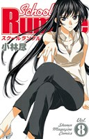 School Rumble(8)