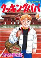 クッキングパパ(96)