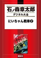にいちゃん戦車(2)