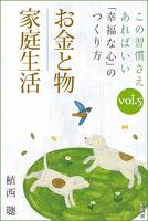 この習慣さえあればいい 「幸福な心」のつくり方vol.5「お金と物」「家庭生活」