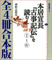『本居宣長『古事記伝』を読む 全4冊合本版』の電子書籍