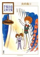 火の鳥 手塚治虫文庫全集(6)