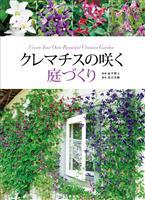『クレマチスの咲く庭づくり』の電子書籍