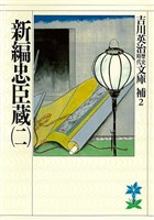 新編忠臣蔵(二)