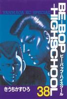 BE-BOP-HIGHSCHOOL(38)