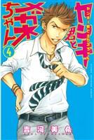 ヤンキー君とメガネちゃん(4)