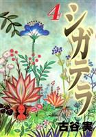 シガテラ(4)