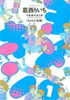 『ヨメキン[ヨメとド近眼](1)』の電子書籍