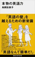 『本物の英語力』の電子書籍