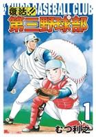 復活!! 第三野球部(1)