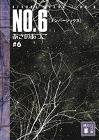 NO.6〔ナンバーシックス〕 #6