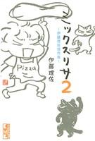 ミックスリサ ~伊藤理佐傑作集~(2)