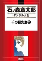 千の目先生(2)