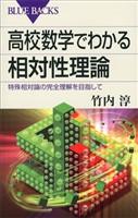 高校数学でわかる相対性理論 特殊相対論の完全理解を目指して