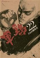 軍鶏(22)