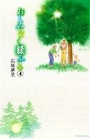 おしみなく緑ふる(4)(分冊版)