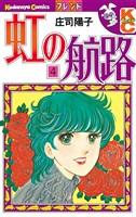 虹の航路(4)