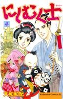 にしむく士(4)