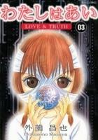 わたしはあい  LOVE & TRUTH (3)