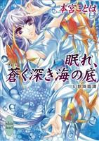 眠れ、蒼く深き海の底 幻獣降臨譚(12)