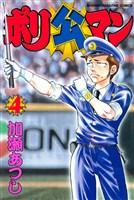 ポリ公マン(4)