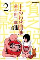 しあわせ団地(2)
