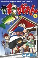 Mr.釣りどれん(7)